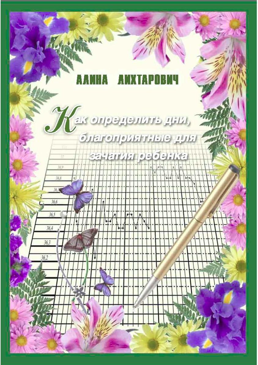 Алина Лихтарович. Как определить дни, благоприятные для зачатия ребенка