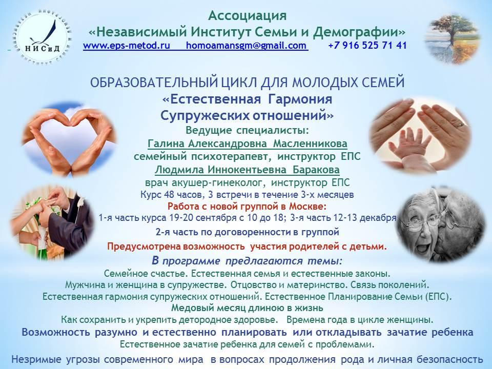 2015 сентябрь 19-20 Москва объявление
